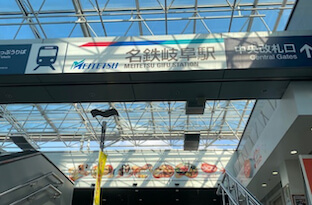 最寄駅から岐阜駅で降車し、岐阜バスのバスターミナルに向かいます。